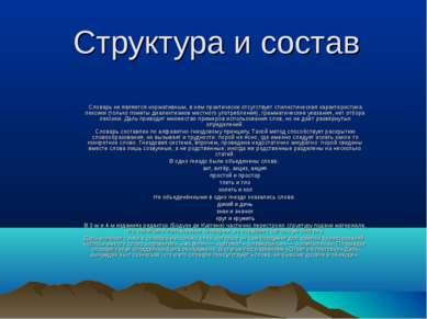 Структура и состав Словарь не является нормативным, в нём практически отсутст...