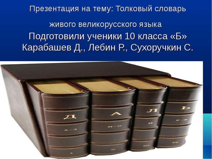 Презентация на тему: Толковый словарь живого великорусского языка Подготовили...