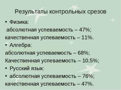 Результаты контрольных срезов Физика: абсолютная успеваемость – 47%; качестве...