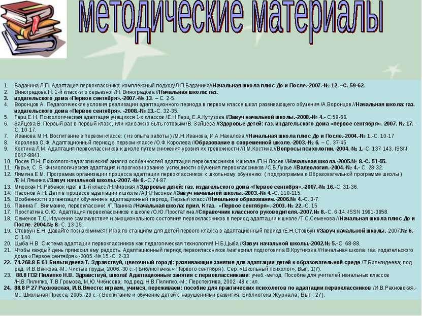 Баданина Л.П. Адаптация первоклассника: комплексный подход/Л.П.Баданина//Нача...