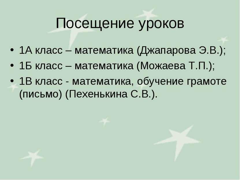 Посещение уроков 1А класс – математика (Джапарова Э.В.); 1Б класс – математик...