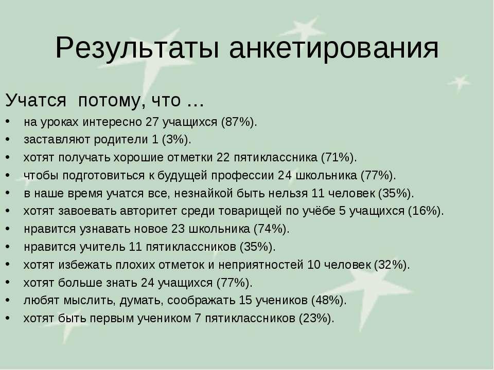 Результаты анкетирования Учатся потому, что … на уроках интересно 27 учащихся...
