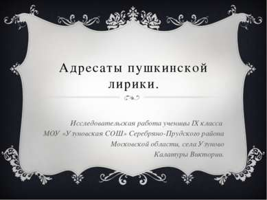 Адресаты пушкинской лирики. Исследовательская работа ученицы IX класса МОУ «У...