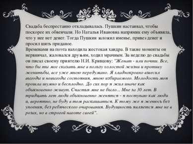 Свадьба беспрестанно откладывалась. Пушкин настаивал, чтобы поскорее их обвен...