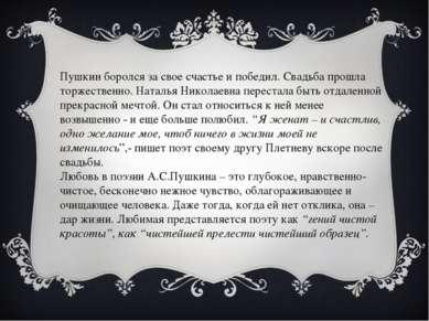 Пушкин боролся за свое счастье и победил. Свадьба прошла торжественно. Наталь...
