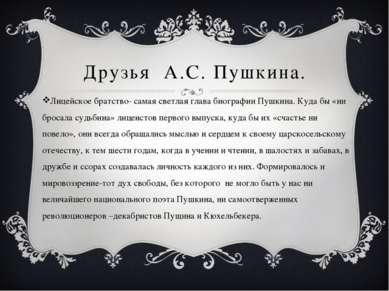Друзья А.С. Пушкина. Лицейское братство- самая светлая глава биографии Пушкин...