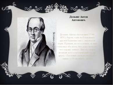 Дельвиг Антон Антонович. Дельвиг Антон Антонович (1798-1831), барон; один из ...