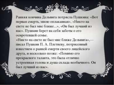 Ранняя кончина Дельвига потрясла Пушкина: «Вот первая смерть, мною оплаканная...