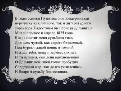 В годы ссылки Пушкина они поддерживали переписку как личного, так и литератур...