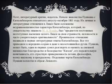 Поэт, литературный критик, издатель. Начало знакомства Пушкина с Кюхельбекеро...