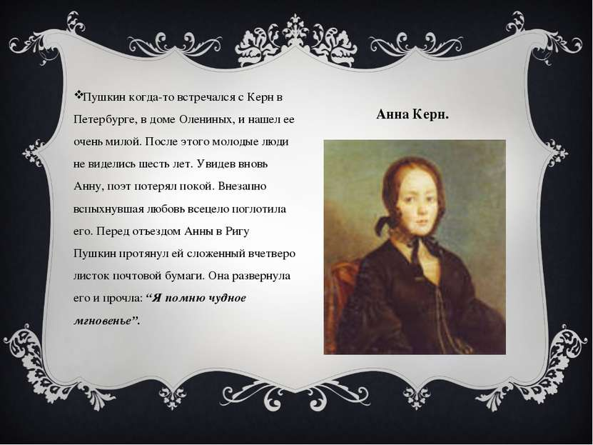 Анна Керн. Пушкин когда-то встречался с Керн в Петербурге, в доме Олениных, и...