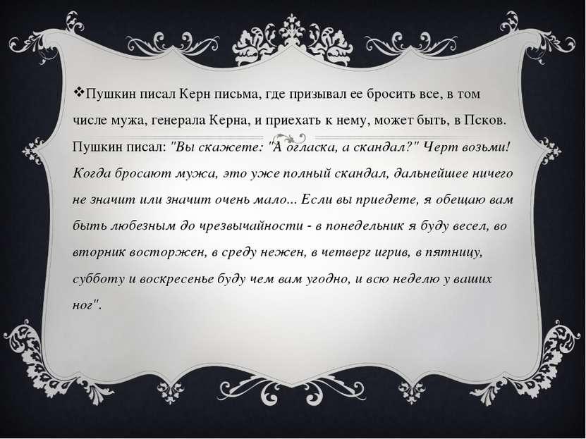 Пушкин писал Керн письма, где призывал ее бросить все, в том числе мужа, гене...