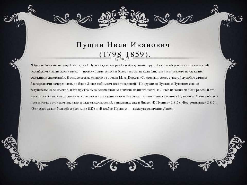 Пущин Иван Иванович  (1798-1859). Один из ближайших лицейских друзей Пушкина...