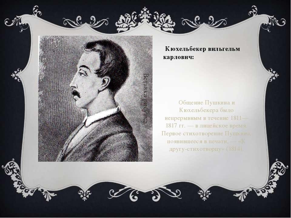 Кюхельбекер вильгельм карлович: Общение Пушкина и Кюхельбекера было непрерывн...