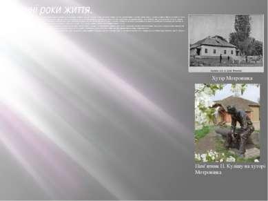 Останні роки життя. П. Куліш оселяється на хуторі Мотронівка поблизу Борзни Ч...