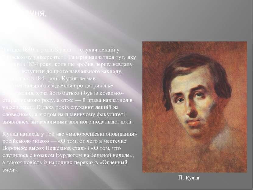 Навчання. З кінця 1830-х років Куліш— слухач лекцій у Київському універ...