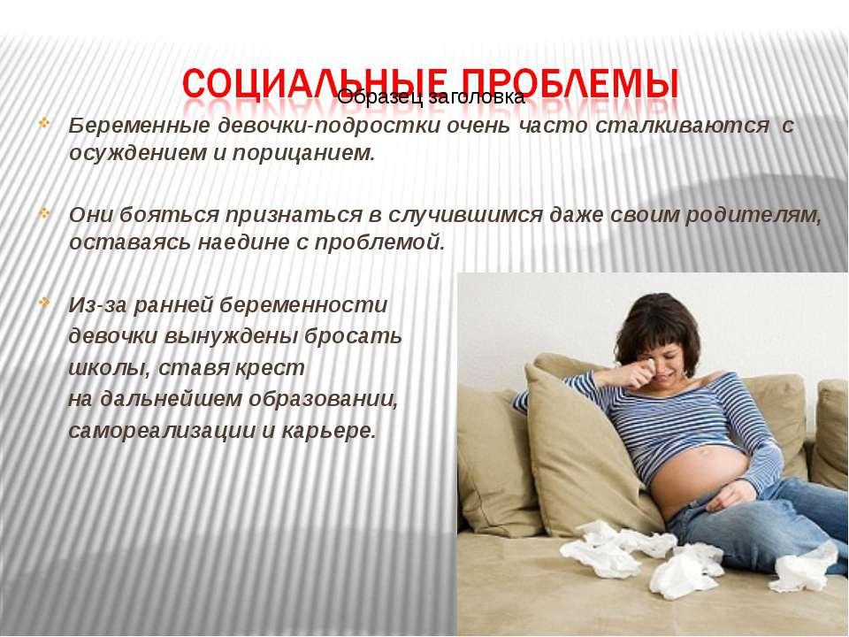 Беременные девочки-подростки очень часто сталкиваются с осуждением и порицани...