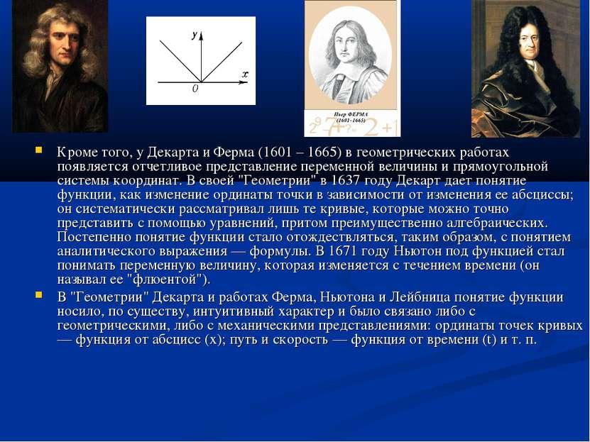 Кроме того, у Декарта и Ферма (1601 – 1665) в геометрических работах появляет...