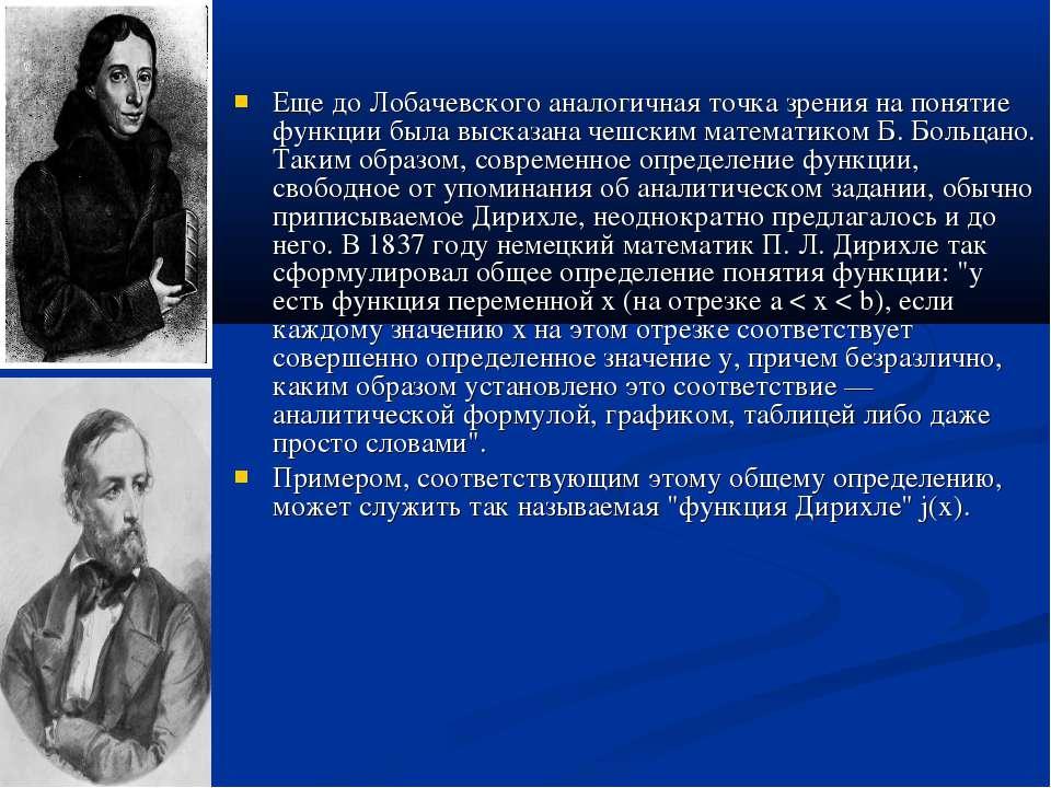 Еще до Лобачевского аналогичная точка зрения на понятие функции была высказан...