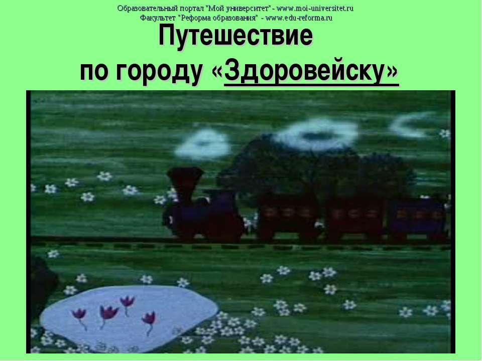 """Путешествие по городу «Здоровейску» Образовательный портал """"Мой университет""""-..."""