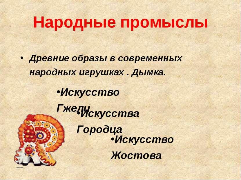 Народные промыслы Древние образы в современных народных игрушках . Дымка. Иск...