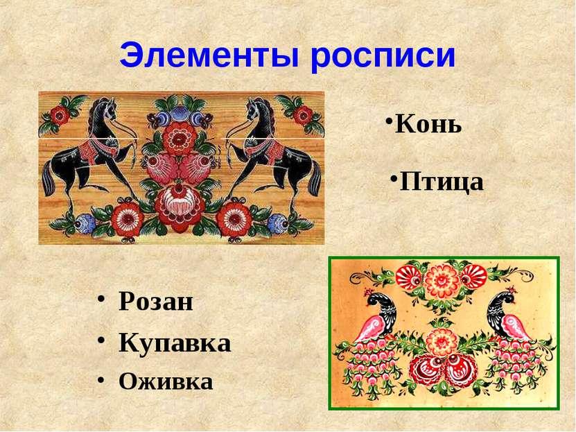 Элементы росписи Розан Купавка Оживка Конь Птица