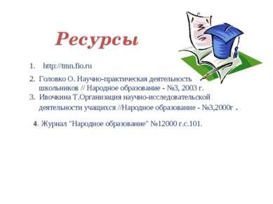 """Ресурсы http://tmn.fio.ru 4. Журнал """"Народное образование"""" №12000 г.с.101. 2...."""