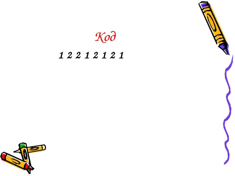 Код 1 2 2 1 2 1 2 1