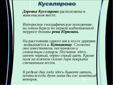 Деревня Куселярово расположена в живописном месте. Интересное географическое ...