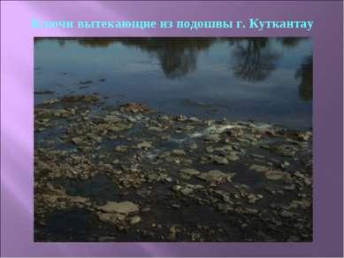 Ключи вытекающие из подошвы г. Куткантау