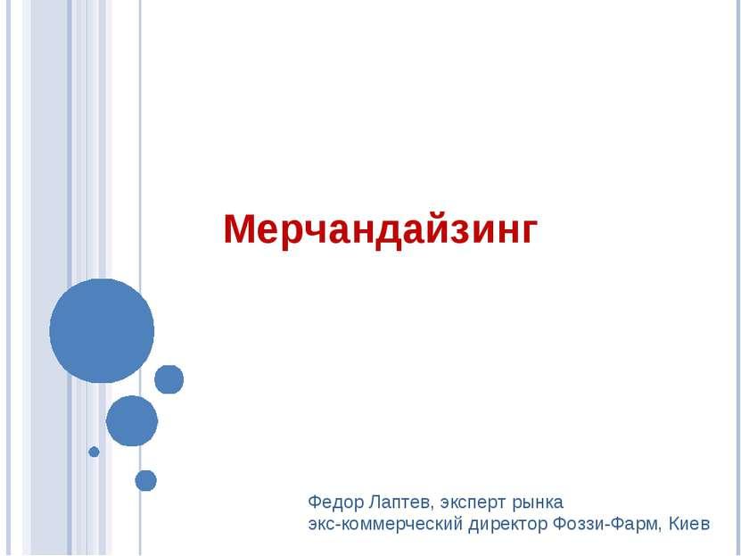 Мерчандайзинг Федор Лаптев, эксперт рынка экс-коммерческий директор Фоззи-Фар...