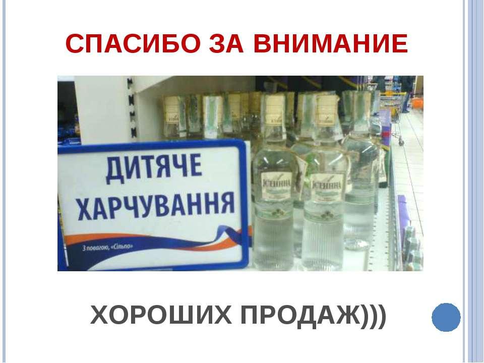 СПАСИБО ЗА ВНИМАНИЕ ХОРОШИХ ПРОДАЖ)))