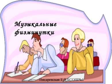 Музыкальные физминутки Писаревская Т.П.БСОШ№1