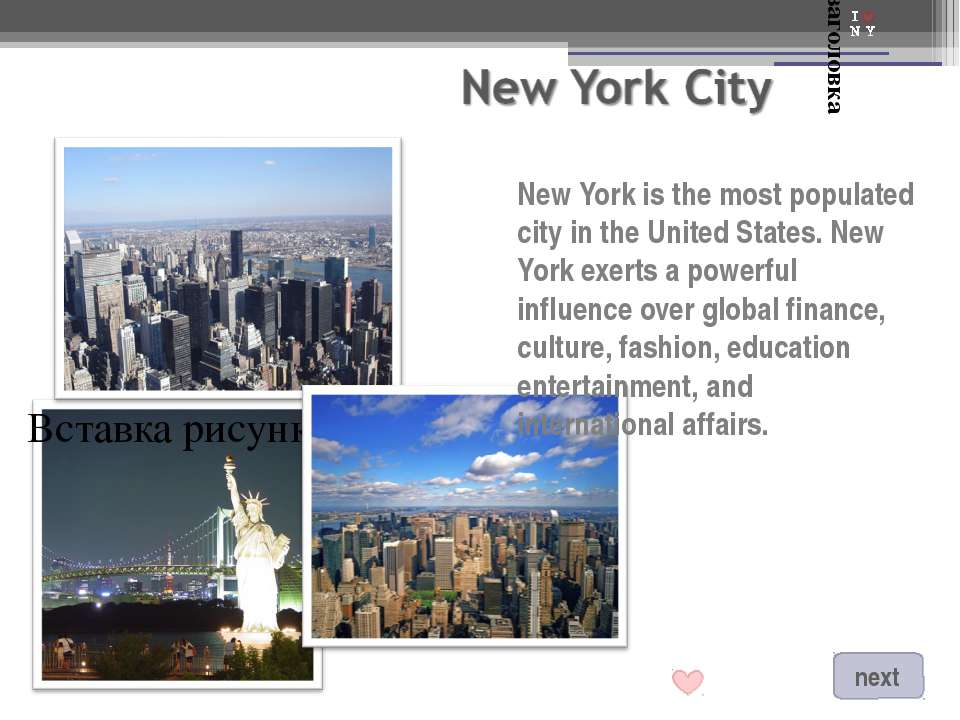 New York is the most populated city in the United States. New York exerts a p...