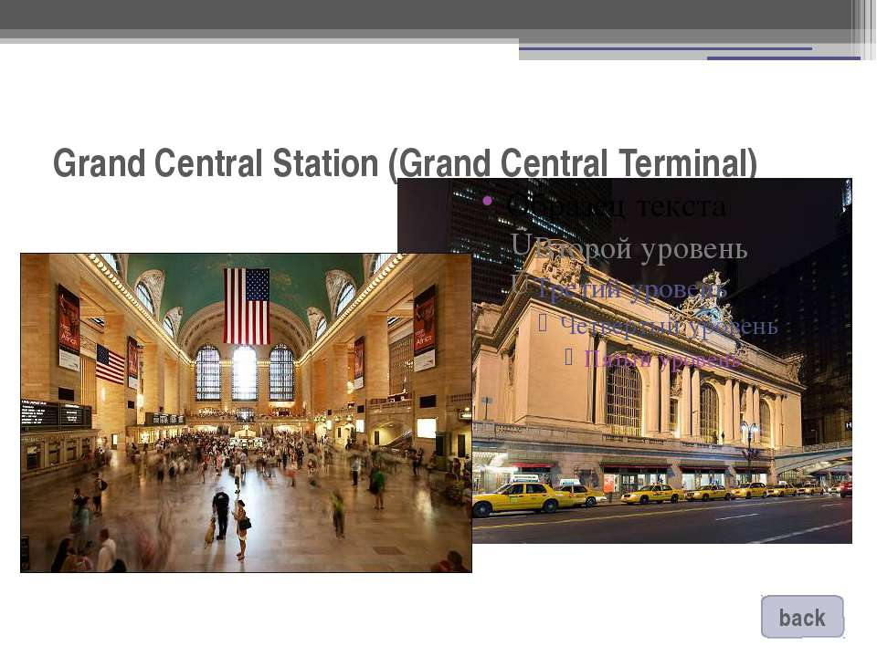 Grand Central Station (Grand Central Terminal)