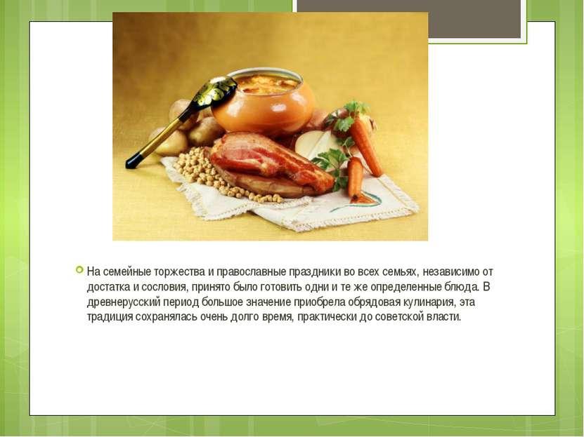 На семейные торжества и православные праздники во всех семьях, независимо от ...