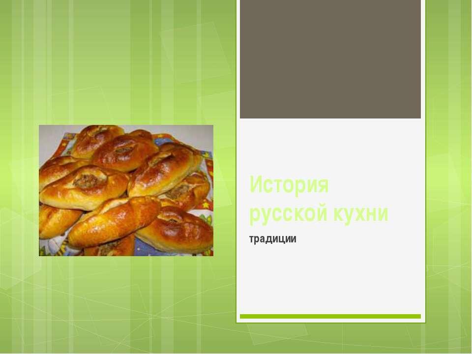 История русской кухни традиции