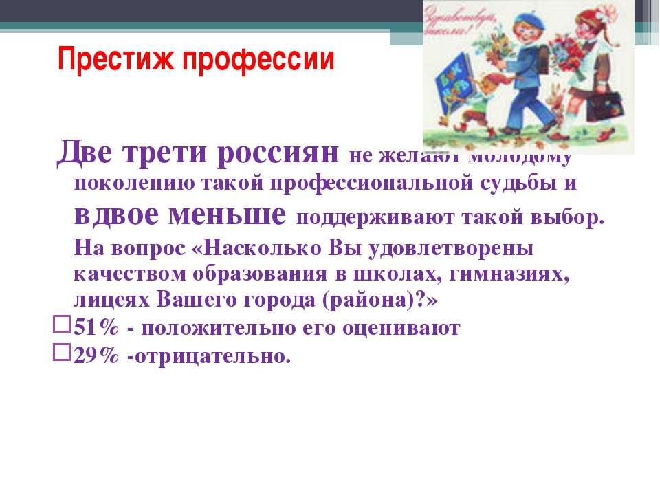 Престиж профессии Две трети россиян не желают молодому поколению такой профес...