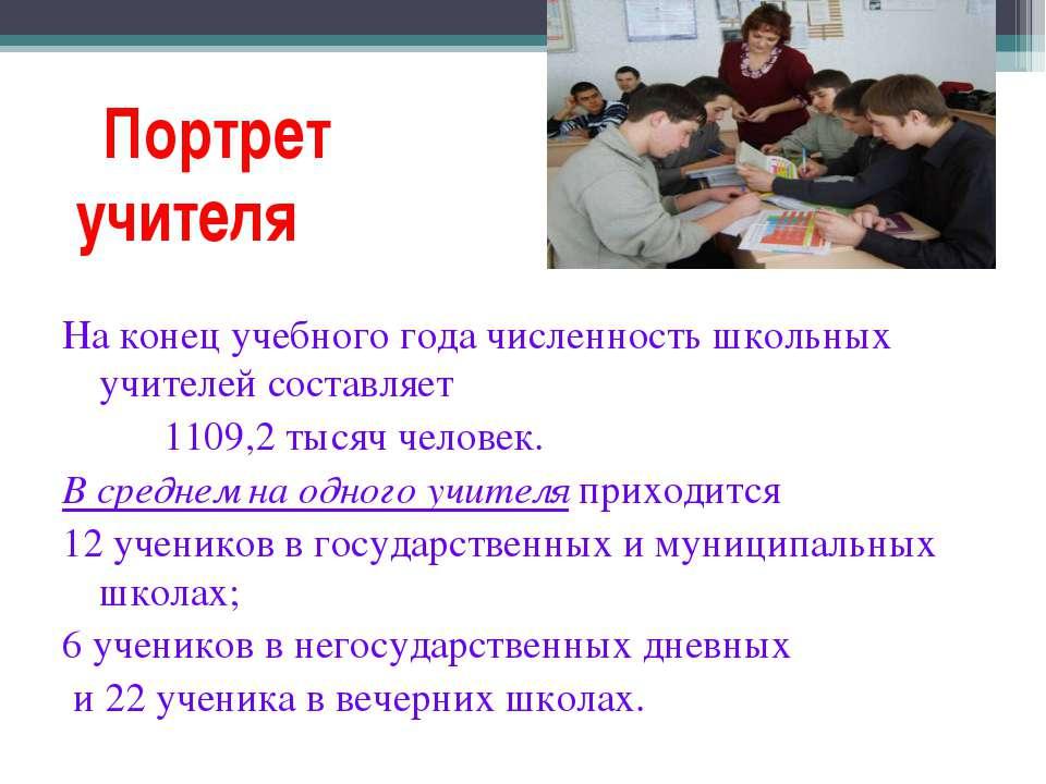 Портрет учителя На конец учебного года численность школьных учителей составля...