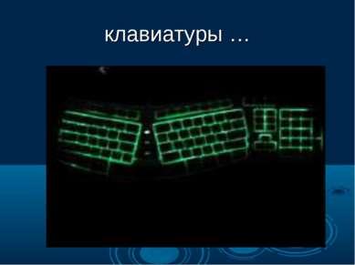 клавиатуры …