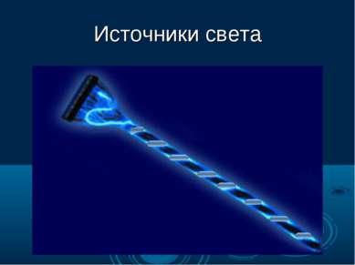 Источники света