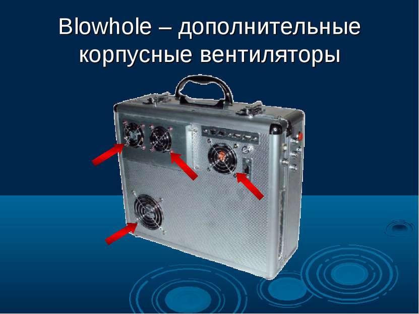 Blowhole – дополнительные корпусные вентиляторы