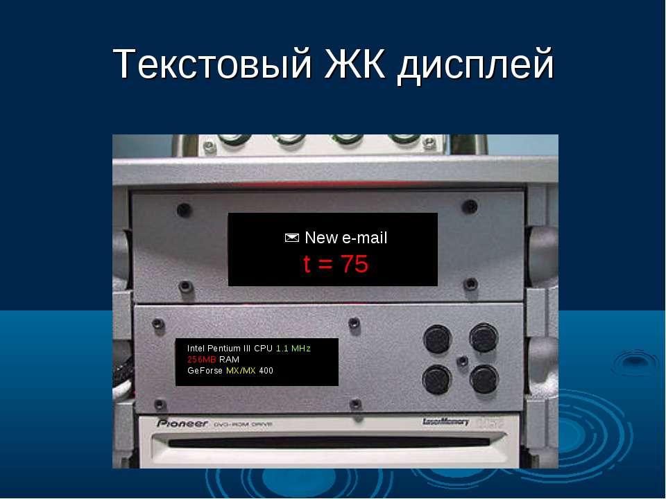 Текстовый ЖК дисплей New e-mail t = 75 Intel Pentium III CPU 1.1 MHz 256MB RA...
