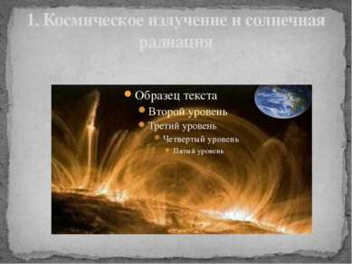 1. Космическое излучение и солнечная радиация