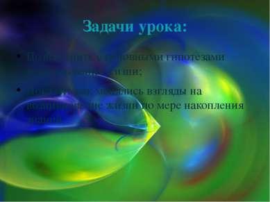 Задачи урока: Познакомить с основными гипотезами возникновения жизни; Показат...