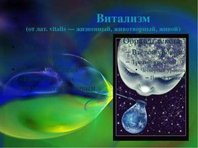Витализм (от лат. vitalis — жизненный, животворный, живой) «Жизненная сила» п...