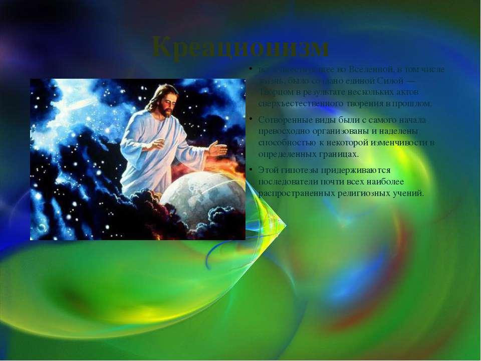Креационизм все существующее во Вселенной, в том числе жизнь, было создано ед...
