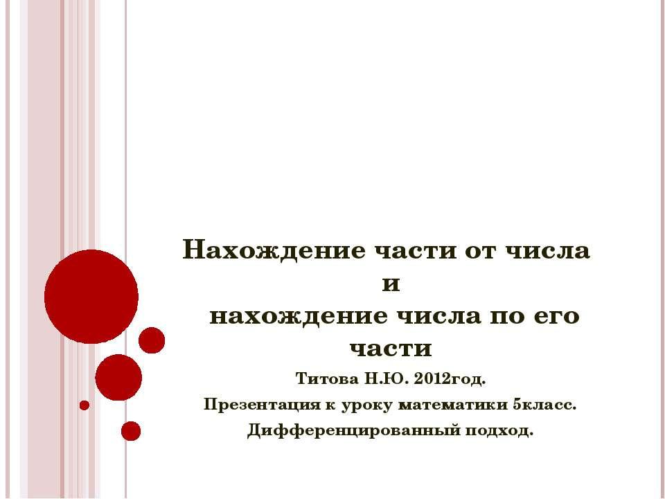 Нахождение части от числа и нахождение числа по его части Титова Н.Ю. 2012год...