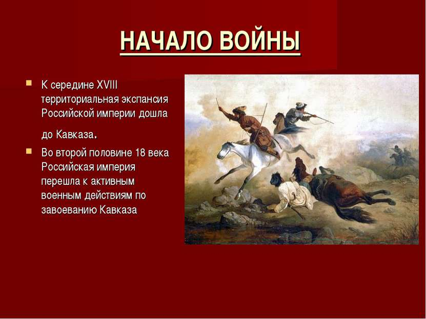 НАЧАЛО ВОЙНЫ К середине XVIII территориальная экспансия Российской империи до...