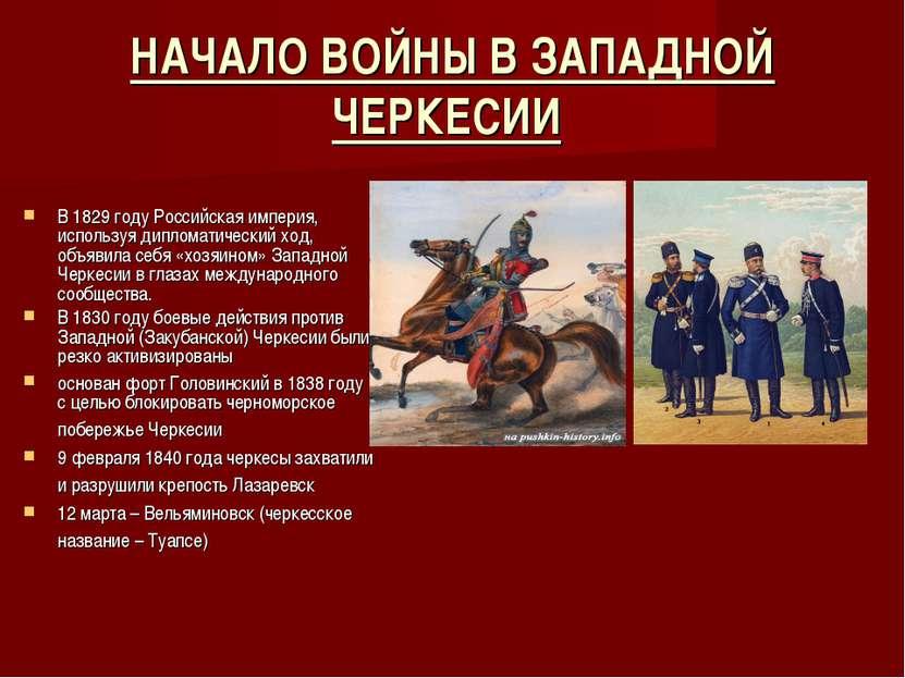 НАЧАЛО ВОЙНЫ В ЗАПАДНОЙ ЧЕРКЕСИИ В 1829 году Российская империя, используя ди...